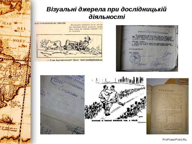 Візуальні джерела при дослідницькій діяльності ProPowerPoint.Ru