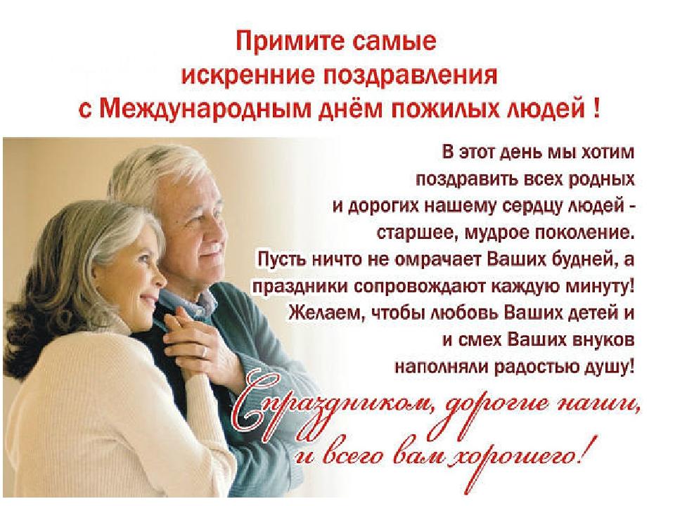 Слова поздравление на день пожилого человека