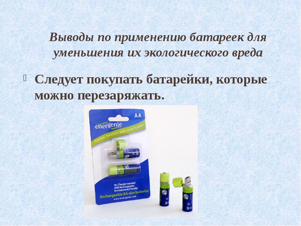 Выводы по применению батареек для уменьшения их экологического вреда Следует...