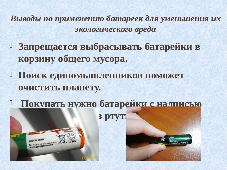 Выводы по применению батареек для уменьшения их экологического вреда Запрещае...