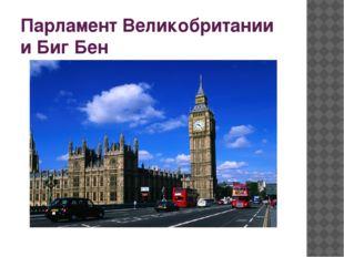 Парламент Великобритании и Биг Бен