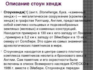 Описание стоун хендж Стоунхендж[1](англ.Stonehenge, букв. «каменныйхендж»)
