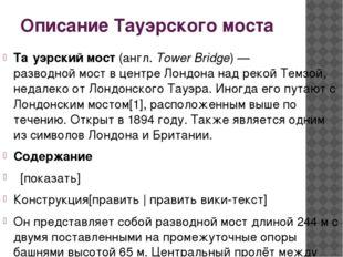 Описание Тауэрского моста Та́уэрский мост(англ.Tower Bridge)—разводной мо