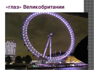 «глаз» Великобритании