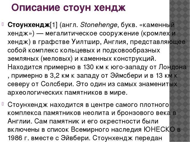 Описание стоун хендж Стоунхендж[1](англ.Stonehenge, букв. «каменныйхендж»)...