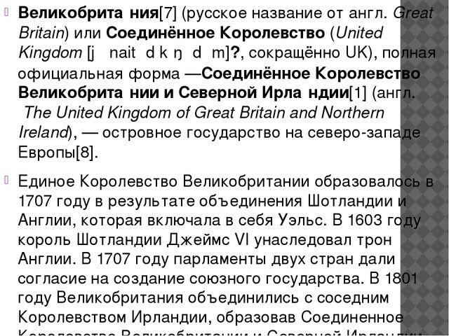Великобрита́ния[7](русское название отангл.Great Britain) илиСоединённое...