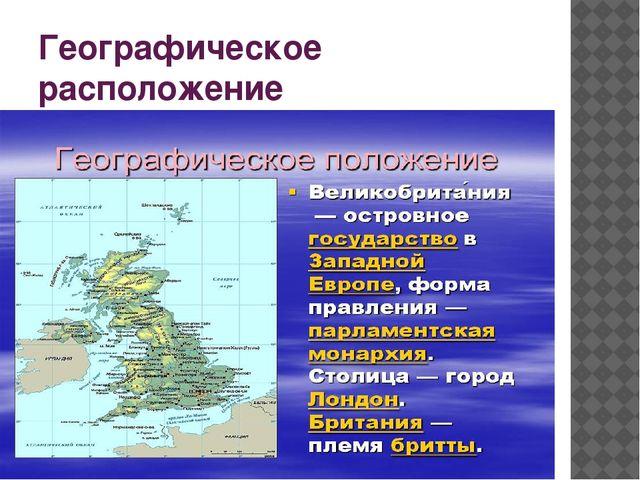 Географическое расположение Великобритании