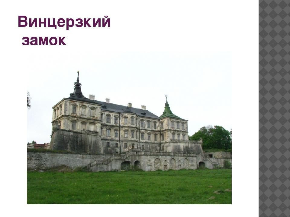 Винцерзкий замок
