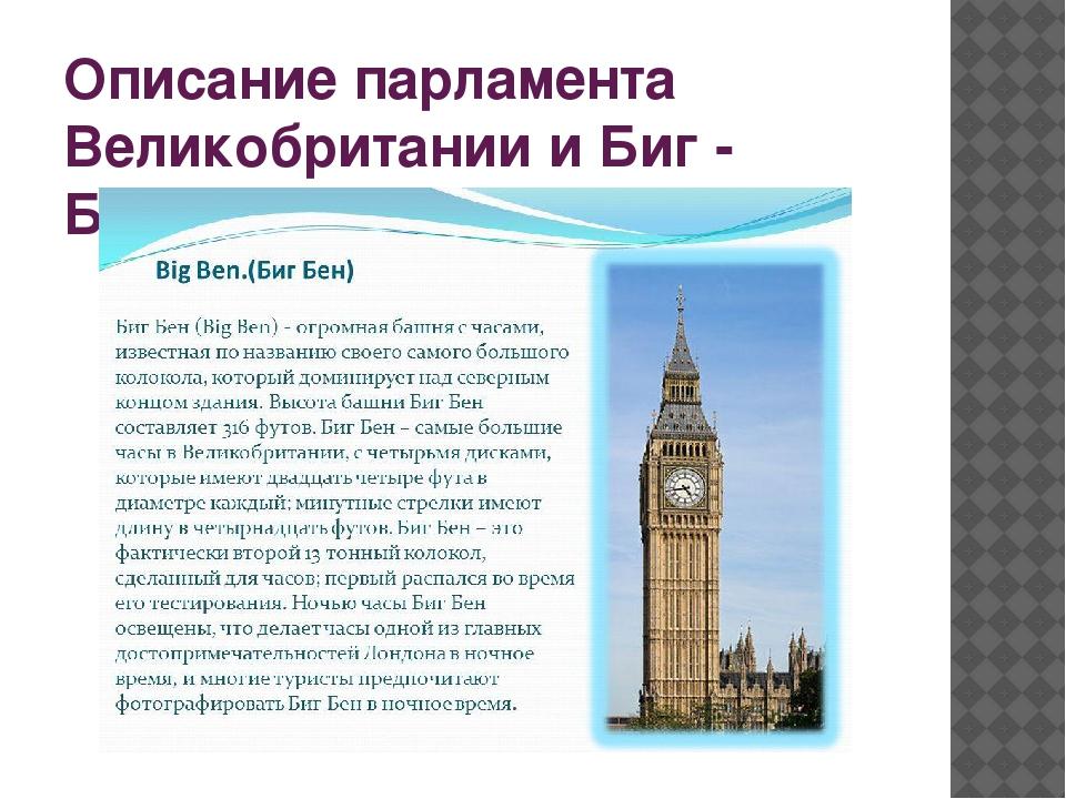 Описание парламента Великобритании и Биг - Бена