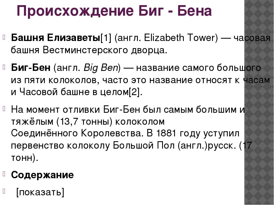 Происхождение Биг - Бена Башня Елизаветы[1](англ.Elizabeth Tower) — часовая...