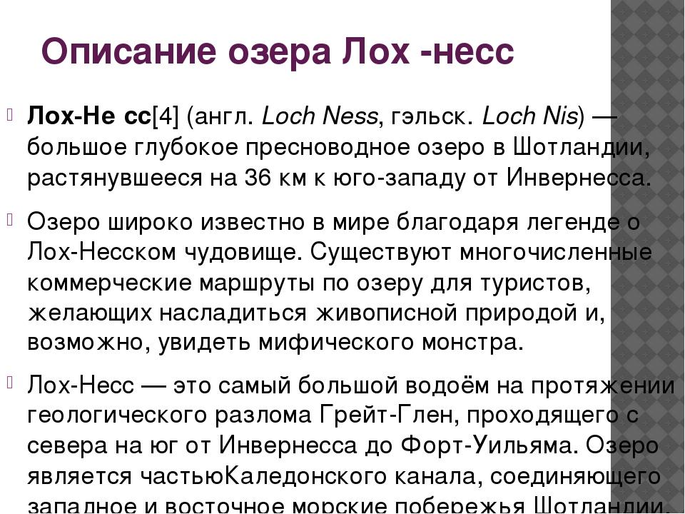 Описание озера Лох -несс Лох-Не́сс[4](англ.Loch Ness,гэльск.Loch Nis)— б...