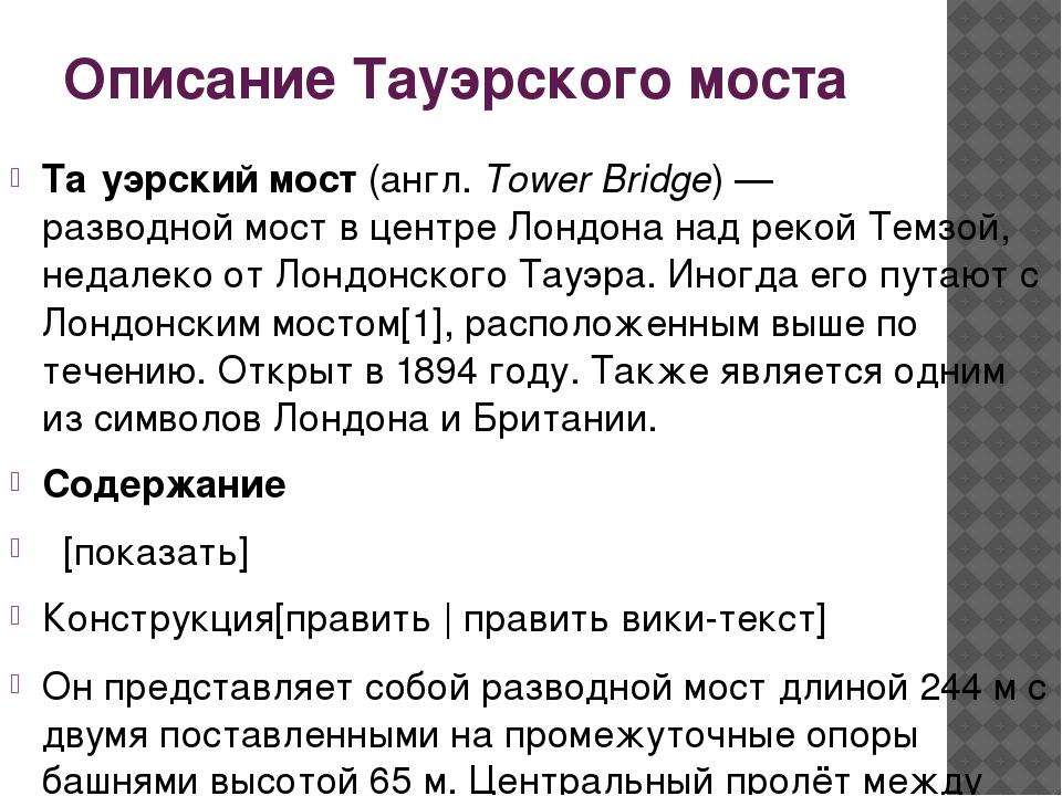 Описание Тауэрского моста Та́уэрский мост(англ.Tower Bridge)—разводной мо...