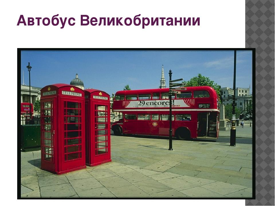 Автобус Великобритании