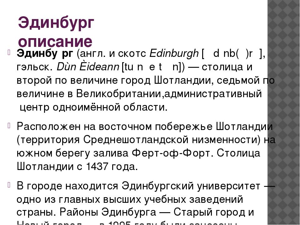 Эдинбург описание Эдинбу́рг(англ.искотсEdinburgh[ˈɛdɪnb(ʌ)rə],гэльск.D...