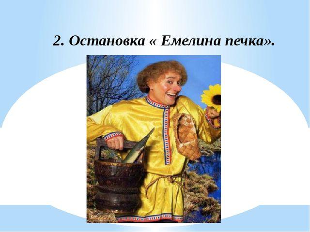 2. Остановка « Емелина печка».