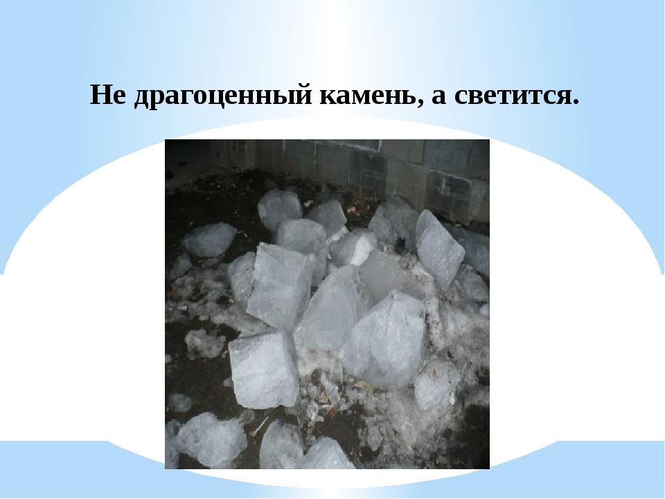 Не драгоценный камень, а светится.