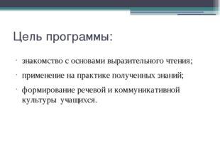 Цель программы: знакомство с основами выразительного чтения; применение на пр