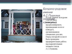 Болдино-родовое имение А.С.Пушкина (осенние каникулы) В ходе данной экскурсии