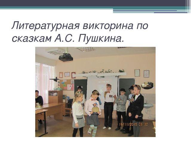 Литературная викторина по сказкам А.С. Пушкина.