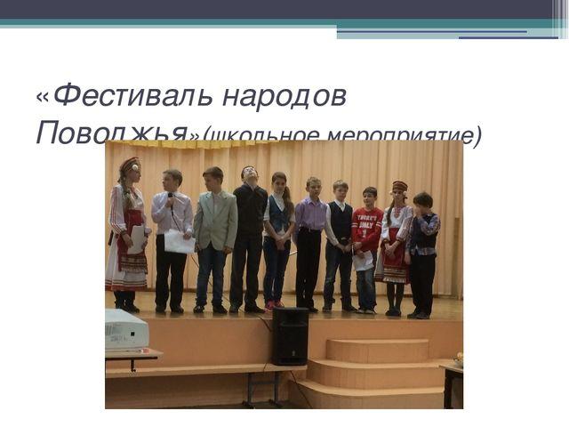 «Фестиваль народов Поволжья»(школьное мероприятие)