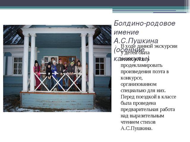 Болдино-родовое имение А.С.Пушкина (осенние каникулы) В ходе данной экскурсии...