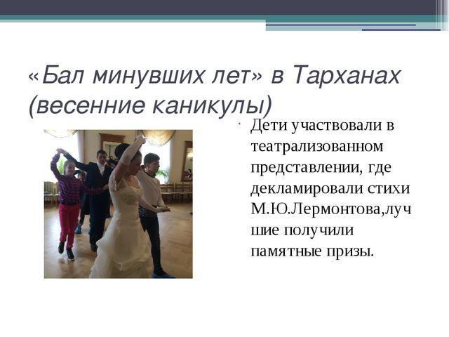 «Бал минувших лет» в Тарханах (весенние каникулы) Дети участвовали в театрали...