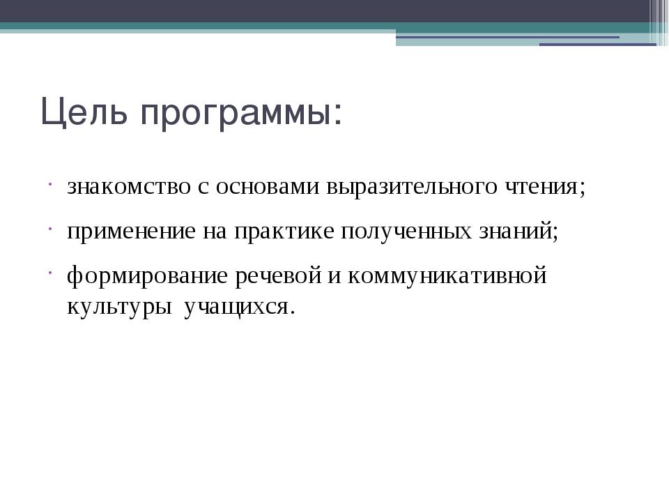Цель программы: знакомство с основами выразительного чтения; применение на пр...