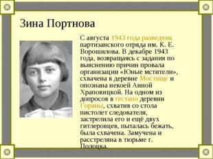 Зина Портнова С августа 1943 года разведчик партизанского отряда им. К. Е. Во