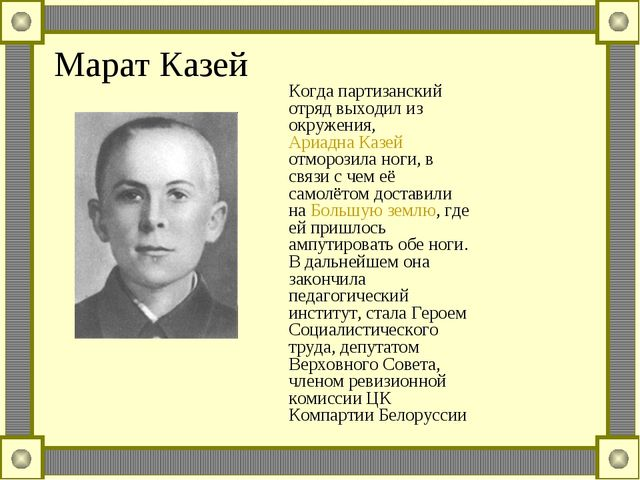 Марат Казей Когда партизанский отряд выходил из окружения, Ариадна Казей отмо...
