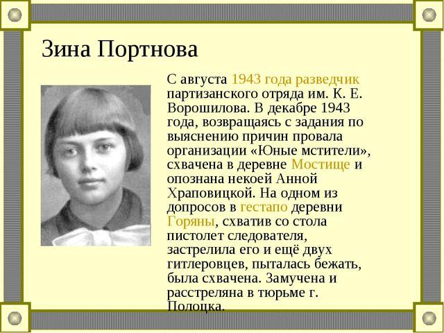 Зина Портнова С августа 1943 года разведчик партизанского отряда им. К. Е. Во...