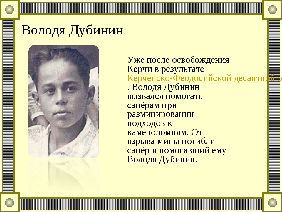 Володя Дубинин Уже после освобождения Керчи в результате Керченско-Феодосийск...