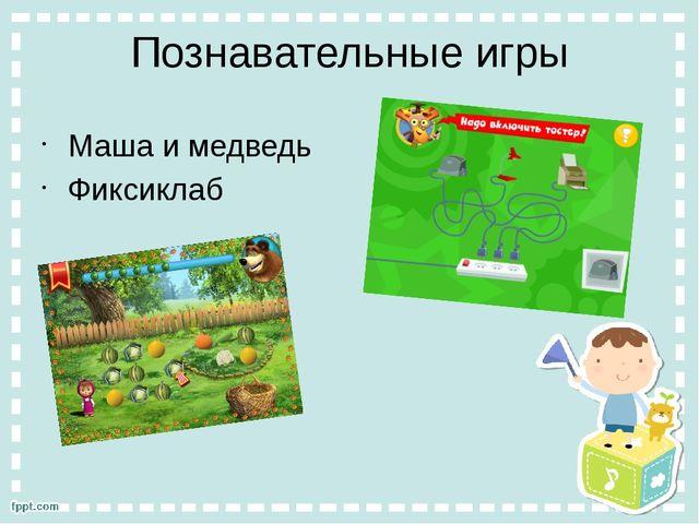 Познавательные игры Маша и медведь Фиксиклаб