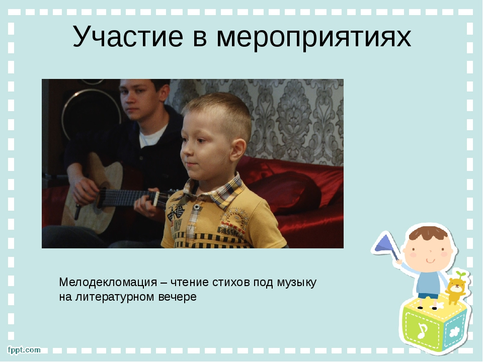 Участие в мероприятиях Мелодекломация – чтение стихов под музыку на литератур...