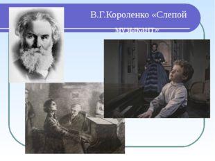В.Г.Короленко «Слепой музыкант»