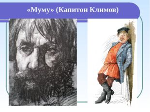 «Муму» (Капитон Климов)