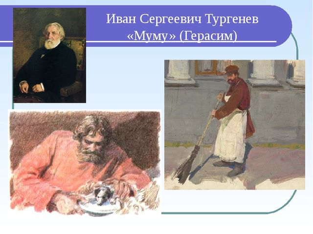 Иван Сергеевич Тургенев «Муму» (Герасим)