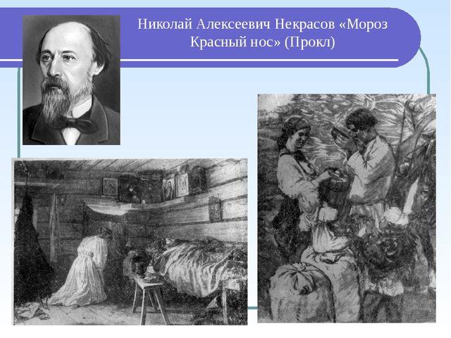 Николай Алексеевич Некрасов «Мороз Красный нос» (Прокл)