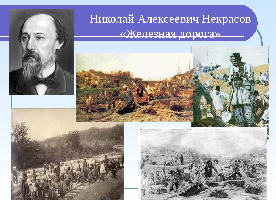 Николай Алексеевич Некрасов «Железная дорога»