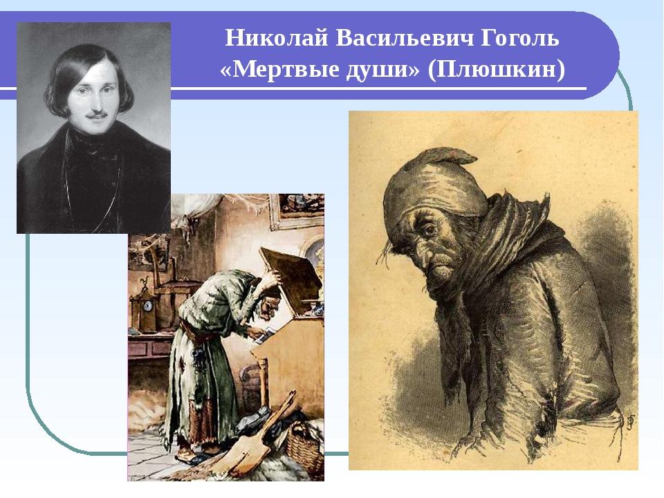 Николай Васильевич Гоголь «Мертвые души» (Плюшкин)