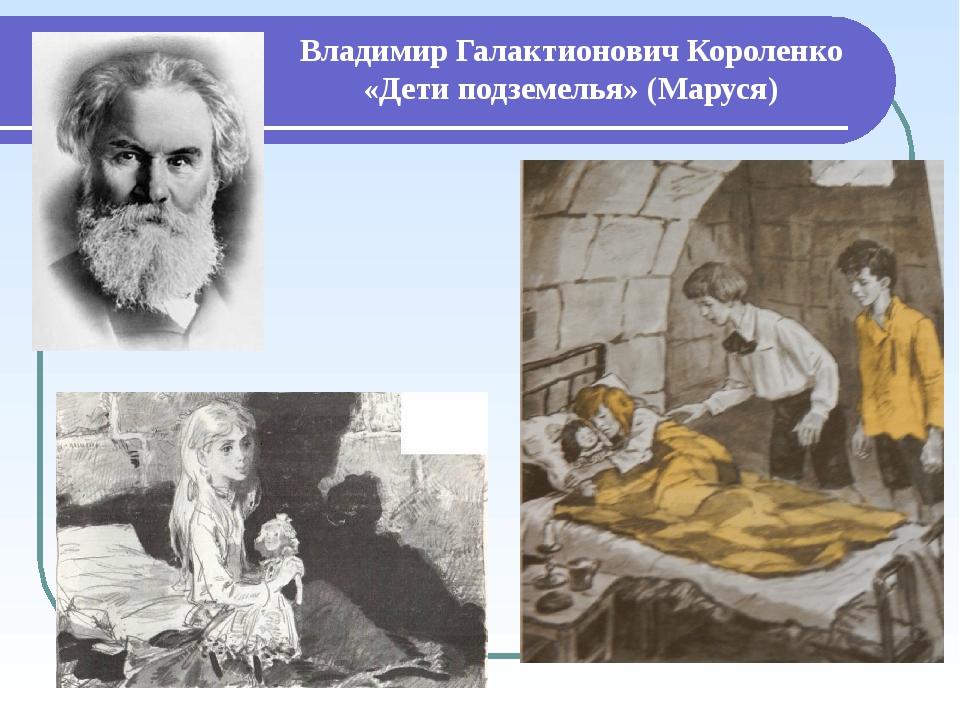 Владимир Галактионович Короленко «Дети подземелья» (Маруся)