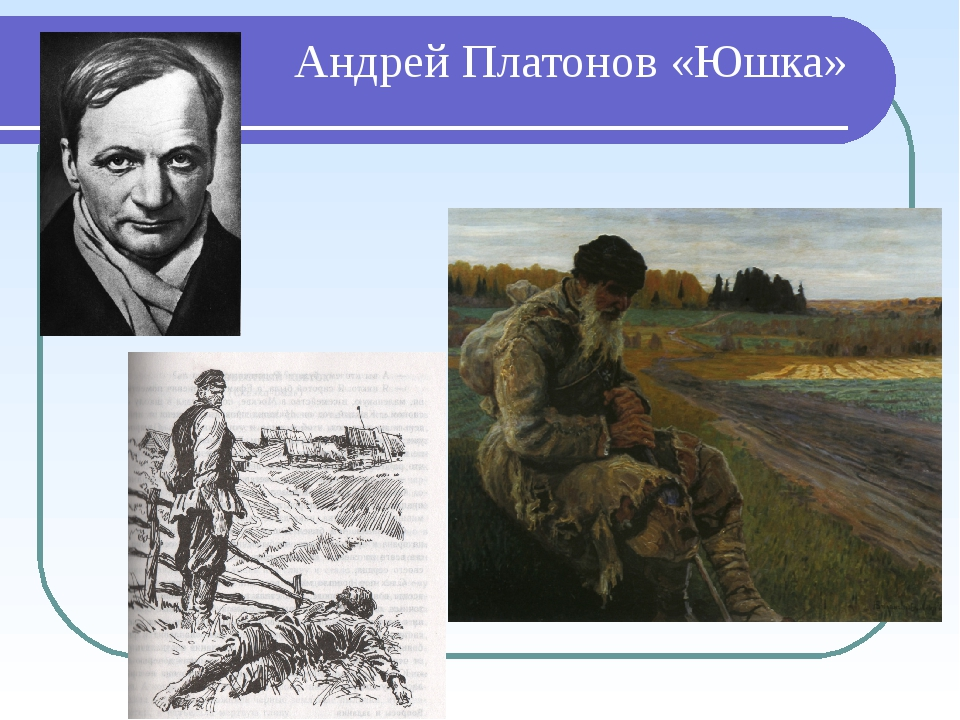 Андрей Платонов «Юшка»