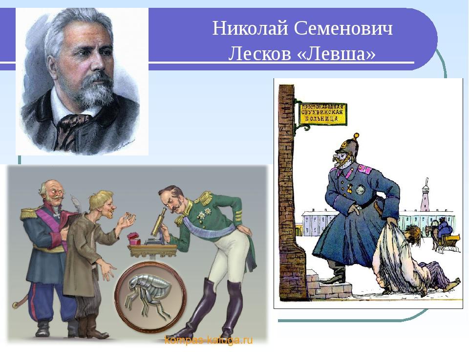 Николай Семенович Лесков «Левша»