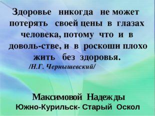 Максимовой Надежды Южно-Курильск- Старый Оскол Здоровье никогда не может поте