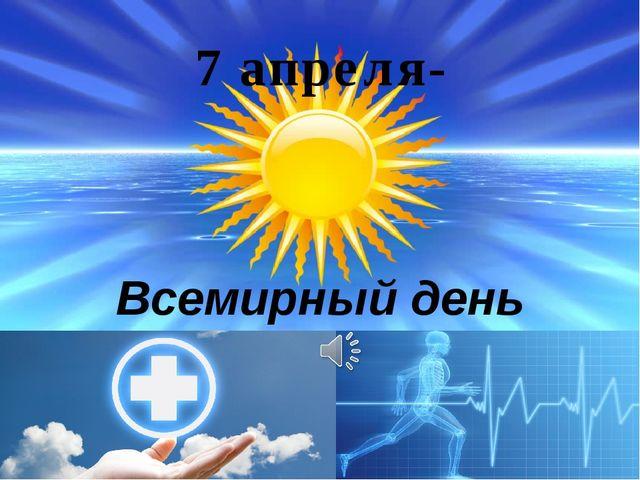 7 апреля- Всемирный день здоровья