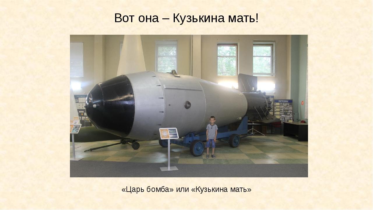 Атомная бомба прикольные картинки, для
