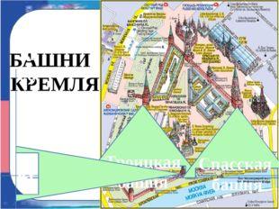 Троицкая башня Спасская башня БАШНИ КРЕМЛЯ Тайницкая башня