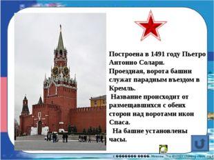 Итог урока 1. Кремль – 2. Юрий Долгорукий – 3. Дмитрий Донской строит Истори