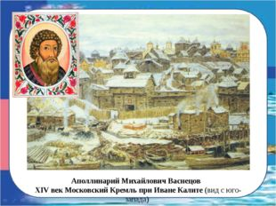 Аполлинарий Михайлович Васнецов XIV век Московский Кремль при Иване Калите(