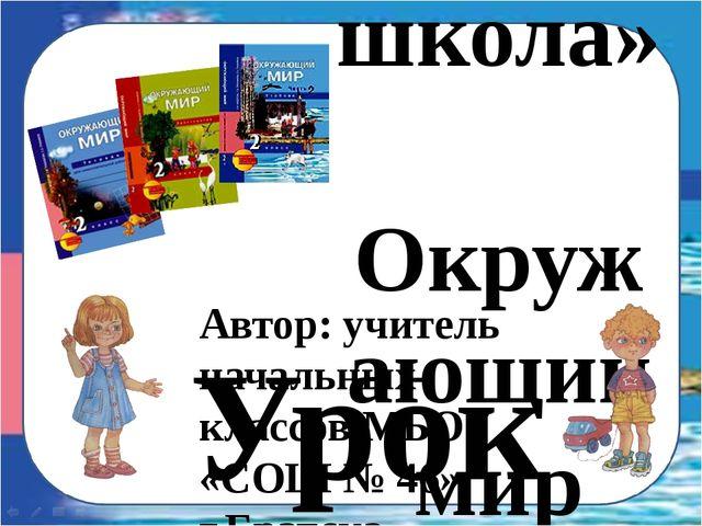 УМК «Перспективная начальная школа» Окружающий мир 2 класс. 2 часть Автор: у...