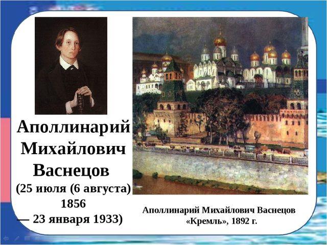 Аполлинарий Михайлович Васнецов «Кремль», 1892 г. Аполлинарий Михайлович Вас...